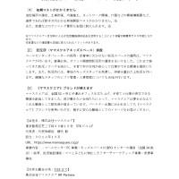 7月19日プレスリリース (2)